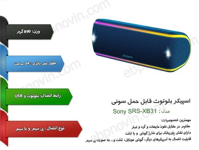 اسپیکر بلوتوث قابل حمل سونی Sony SRS-XB31