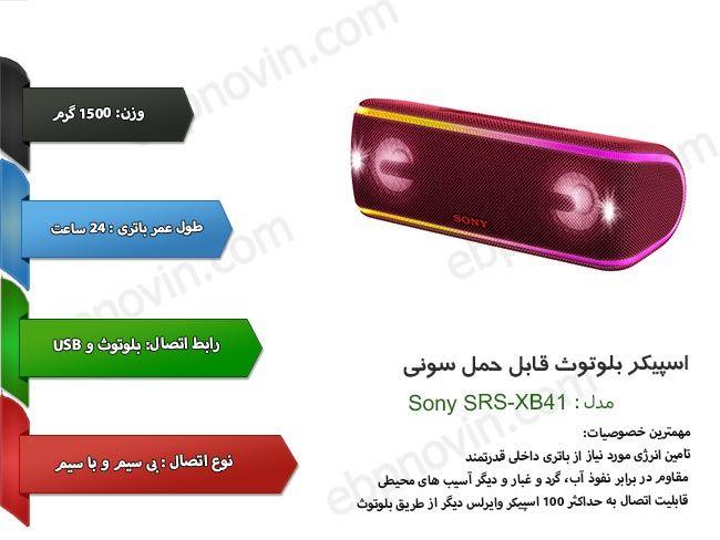 اسپیکر بلوتوث قابل حمل سونی Sony SRS-XB41