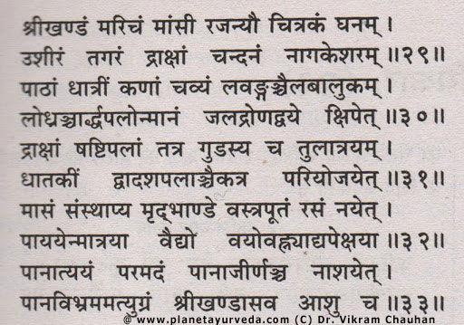 Sreekhandasavam - Ingredients, Prepration, Uses and Benefits