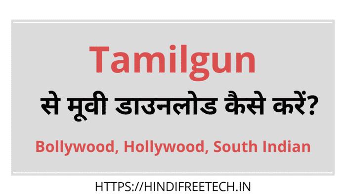 Tamilgun - Download Tamil, Hollywood Hindi Dubbed Movies
