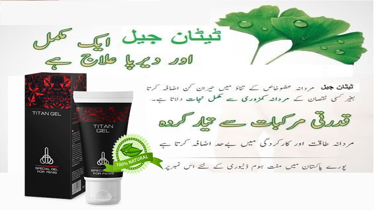 Titan Gel in Pakistan, Urdu - Titan gel price in Pakistan - Titan Gel Price in Karachi