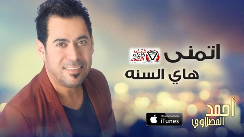 كلمات اغنية اتمنى هاي السنة احمد المصلاوي