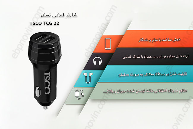 شارژر فندکی تسکو TSCO TCG 22