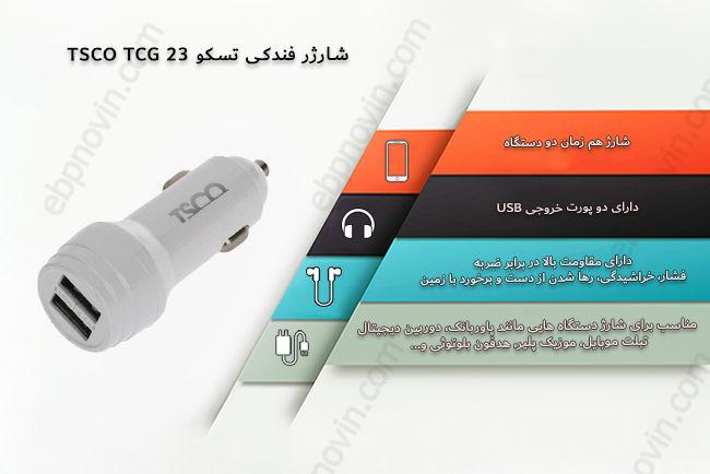 شارژر فندکی تسکو TSCO TCG 23