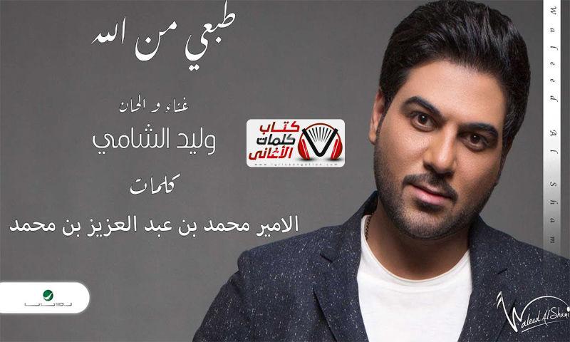 كلمات اغنية طبعي من الله وليد الشامي