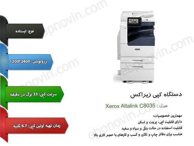 دستگاه کپی زیراکس Xerox Altalink C8035