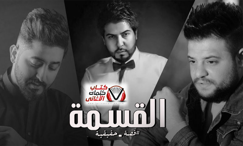 بوستر اغنية القسمة ياسر عبد الوهاب و جي فاير و محمد الصالحي