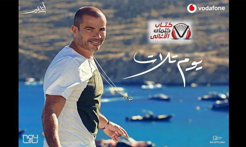 بوستر اغنية يوم تلات عمرو دياب