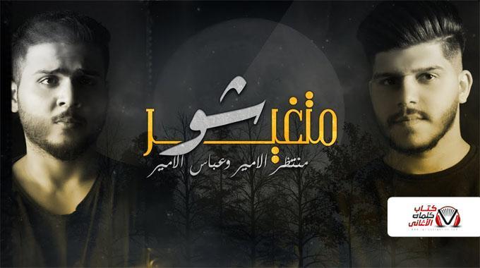 كلمات اغنية متغير شو عباس الامير و منتظر الامير
