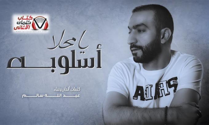 بوستر كلمات اغنية يا محلا اسلوبه عبد الله سالم