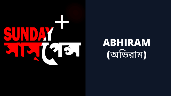 Abhiram (অভিরাম) | Satyajit Ray | Sunday Suspense