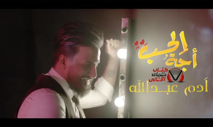 بوستر اغنية اجة الحب ادم عبد الله