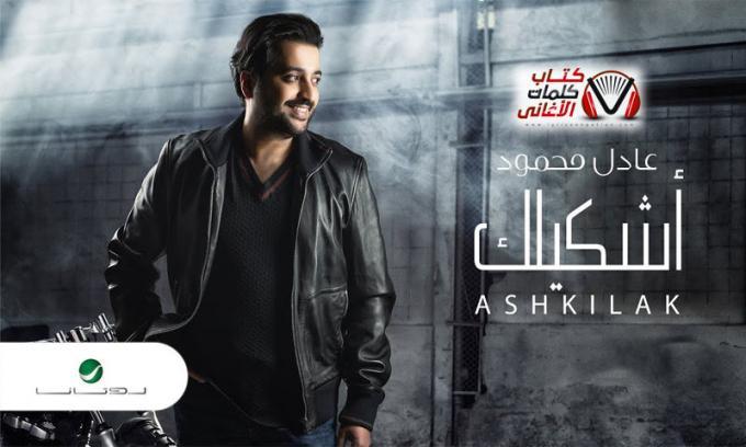 بوستر اغنية اشكيلك عادل محمود