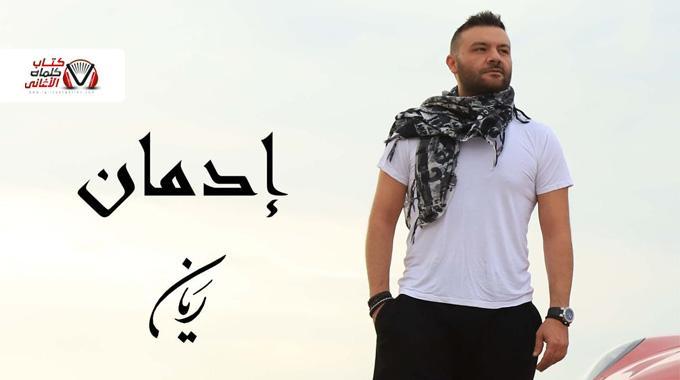 كلمات اغنية ادمان ريان