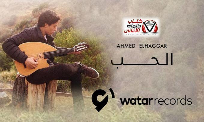 بوستر اغنية الحب احمد الحجار