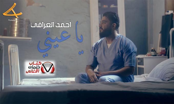 بوستر اغنية يا عيني احمد العراقي