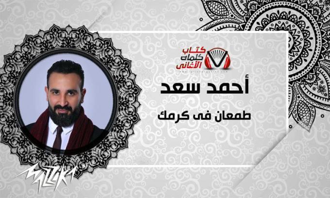 كلمات اغنية طمعان في كرمك احمد سعد مكتوبة كاملة