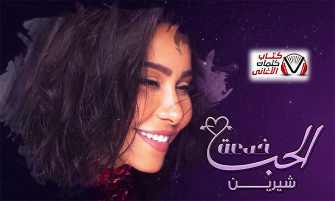 بوستر اغنية الحب خدعة شيرين عبدالوهاب
