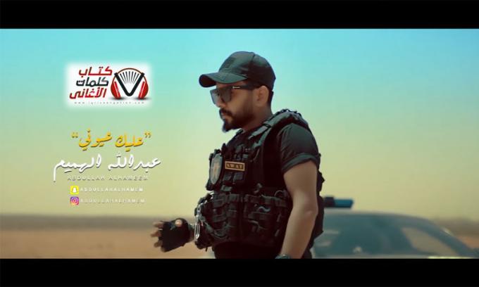بوستر اغنية عليك عيوني عبدالله الهميم