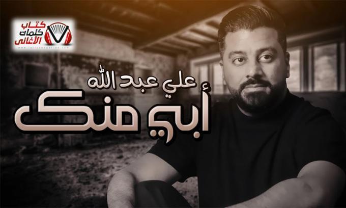 بوستر اغنية ابي منك علي عبد الله
