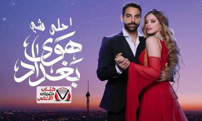 كلمات اغنية احلى شي اصيل هميم و حسين الغزال مكتوبة كاملة