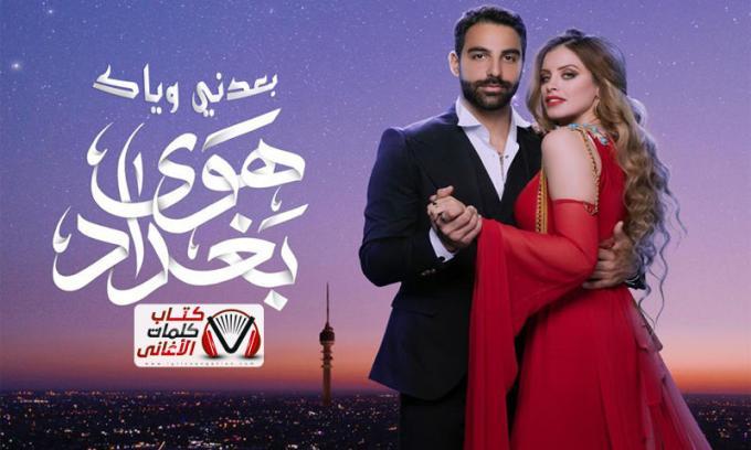 كلمات اغنية بعدني وياك اصيل هميم و حسين الغزال مكتوبة كاملة