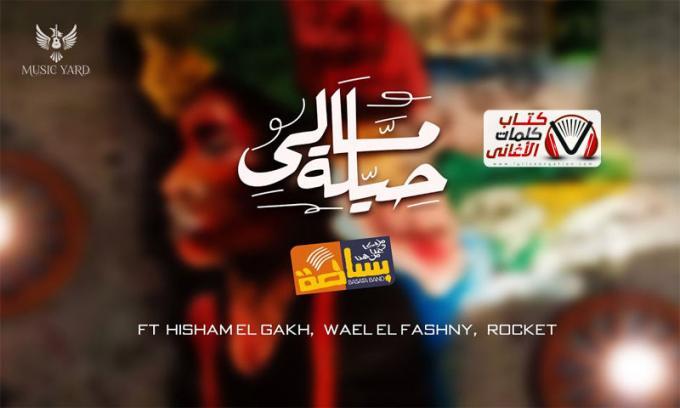 مالي حيلة بساطة و هشام الجخ و وائل الفشني و فرقة بساطة - فريق بساطة - مجموعة بساطة - باند بساطة