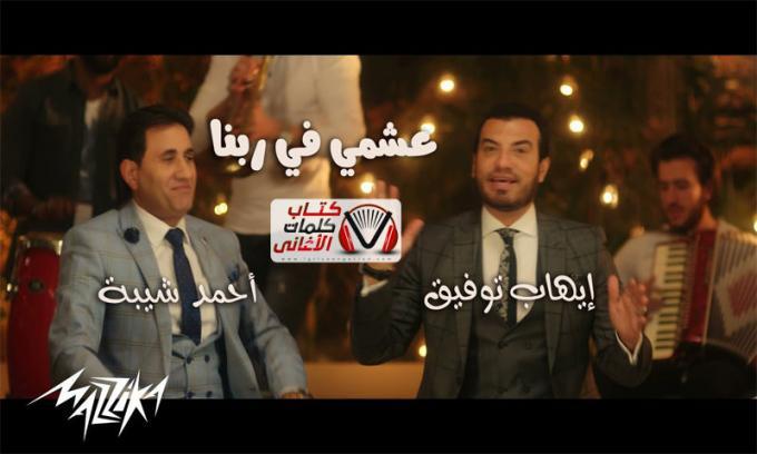 بوستر اغنية عشمي في ربنا ايهاب توفيق و احمد شيبة