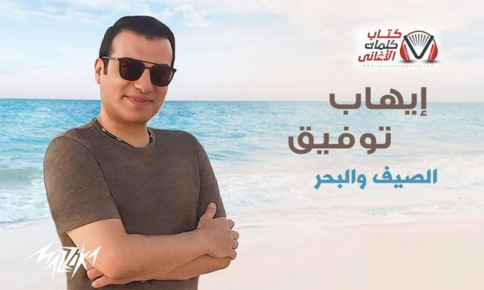 بوستر اغنية الصيف والبحر ايهاب توفيق