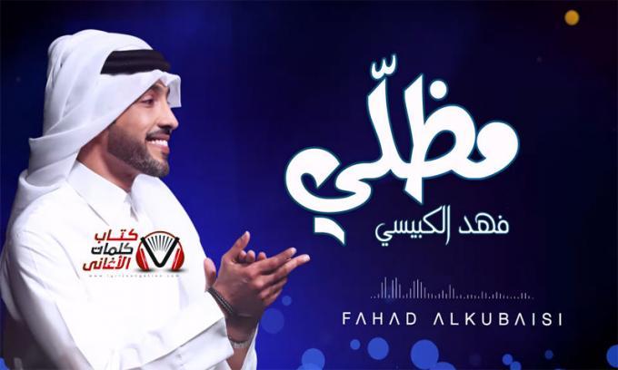 كلمات اغنية مظلي فهد الكبيسي مكتوبة كاملة