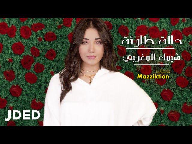 شيماء المغربي - حالة طارئة