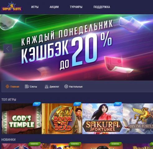 SuperSlots Casino - официальный сайт, обзор, вход и регистрация