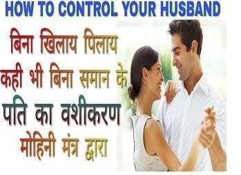 Vashikaran Tips To Control Husband - How To Control Husband