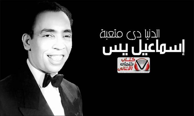 الدنيا دي متعبة اسماعيل ياسين - اسماعيل يس