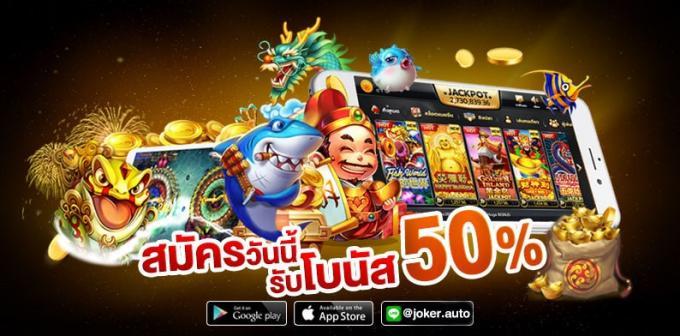 Joker Gaming ฝากถอนออโต้ | Joker Slot เกมสล็อตออนไลน์ 24 ชั่วโมง