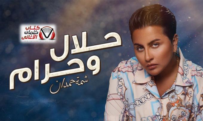 بوستر اغنية حلال وحرام شمة حمدان