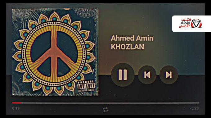 احمد امين - خذلان