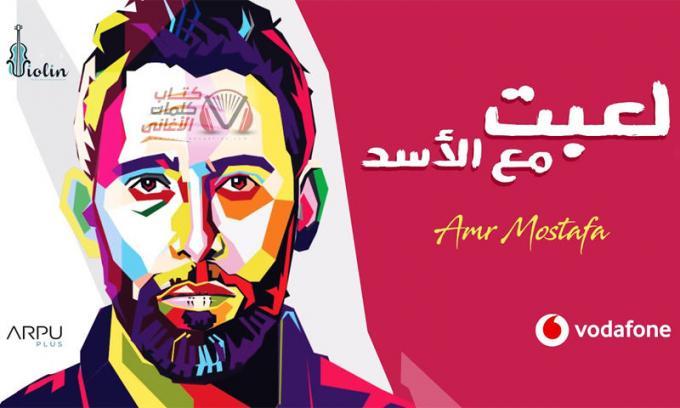 كلمات اغنية لعبت مع الاسد عمرو مصطفى