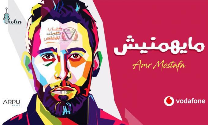 كلمات اغنية مايهمنيش عمرو مصطفى