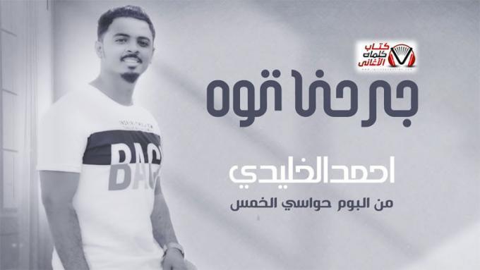 كلمات اغنية جرحنا توه احمد الخليدي