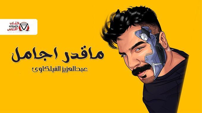 ماقدر اجامل - عبدالعزيز الفيلكاوي