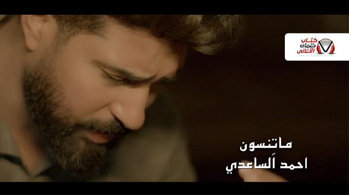 احمد الساعدي - ماتنسون