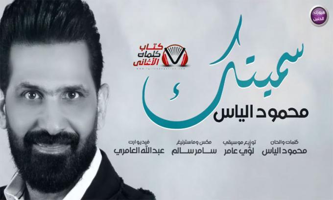 بوستر اغنية سميتك محمود الياس
