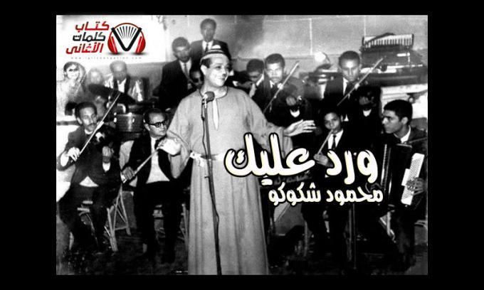 بوستر اغنية ورد عليك فل عليك محمود شكوكو