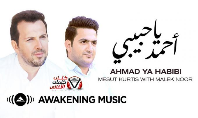 كلمات اغنية احمد يا حبيبي مسعود كرتس و مالك نور مكتوبة كاملة