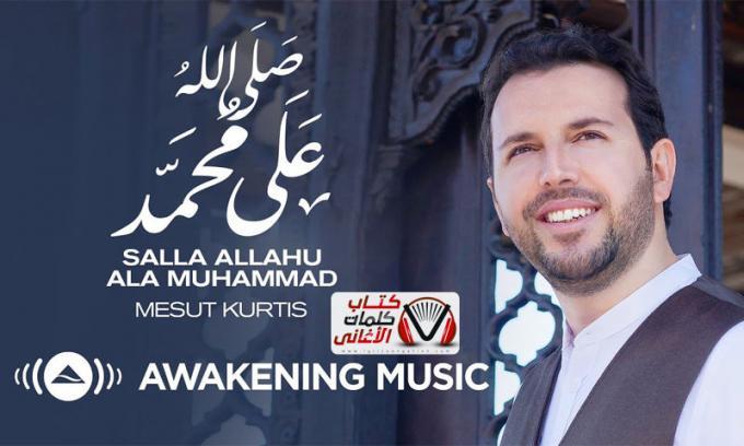كلمات اغنية صلى الله على محمد مسعود كرتس مكتوبة كاملة