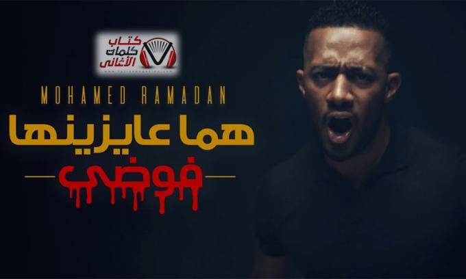 كلمات اغنية هما عايزينها فوضى محمد رمضان