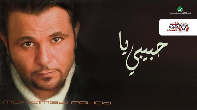كلمات اغنية حبيبي يا محمد فؤاد