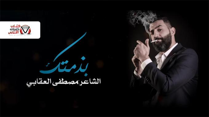 كلمات اغنية بذمتك مصطفى العقابي