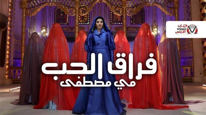 كلمات اغنية فراق الحب مي مصطفى